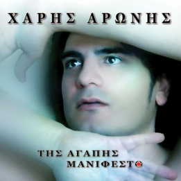 MANIFESTO CD COVER